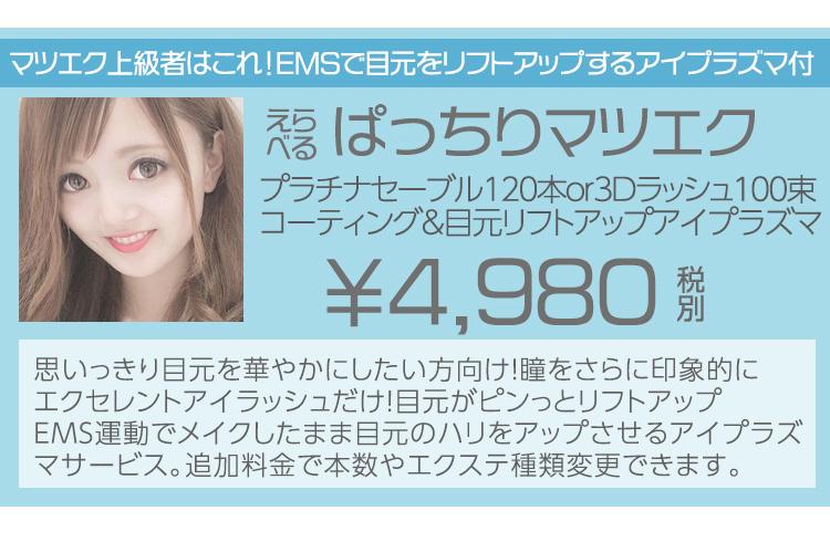 【新規】選べるぱっちりマツエク ¥4,980コーティング+アイプラズマ無料